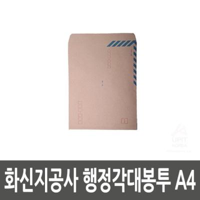 화.신지공사 행정각대봉투 A4
