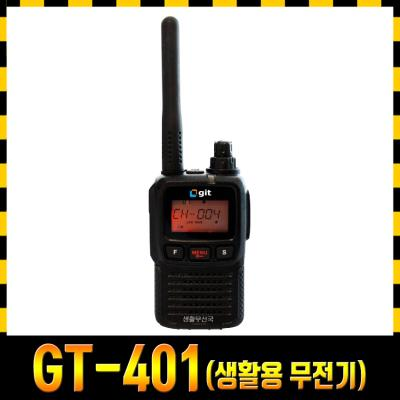git GT-401 생활용 무전기