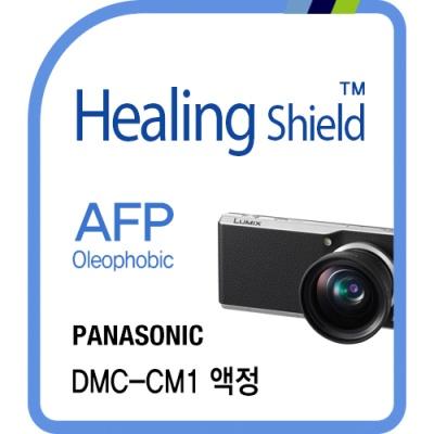 파나소닉 루믹스 DMC-CM1 올레포빅 2매+렌즈 필름 1매