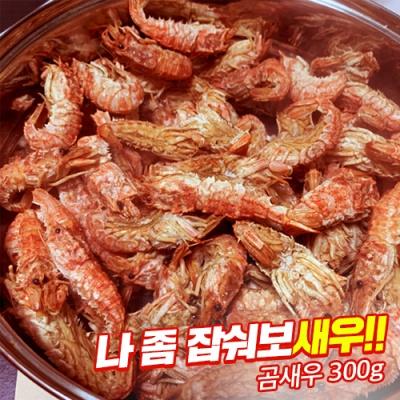 킹크랩맛 곰새우 300g