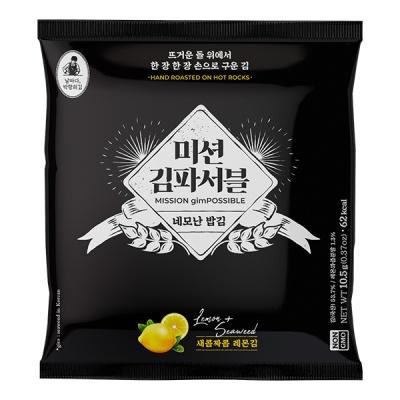 미션김파서블 레몬김