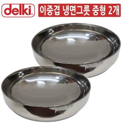 DK 스텐레스 두꺼운 이중 냉면그릇 중형 2개