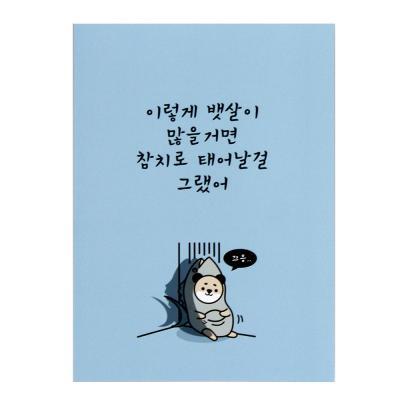 포포팬시 냠냠 제본 노트 블루