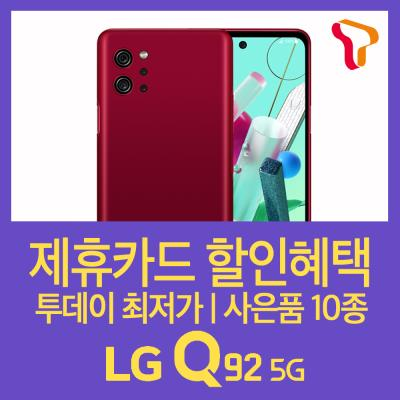 (SKT공시/번호이동) LG Q92