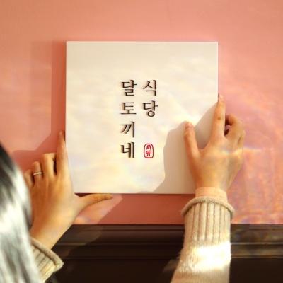 스텐간판 디자인문패 회사현판 소복한첫눈