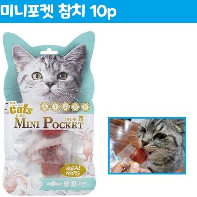 반려동물 고양이 영양 간식 참치맛 통살 미니포켓 10p