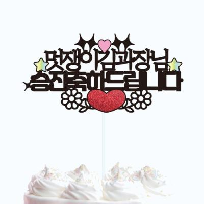 생일-079 케이크토퍼