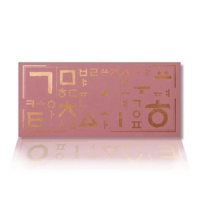 가하 훈민정음 금펄 분홍 가로형 돈봉투