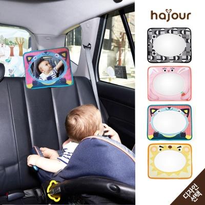 [하쥬르] 유아 카시트 안전거울_디자인선택