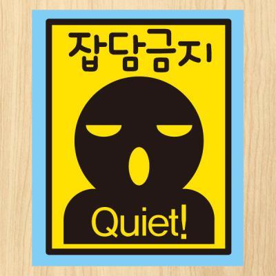 생활스티커_잡담금지(칼라)