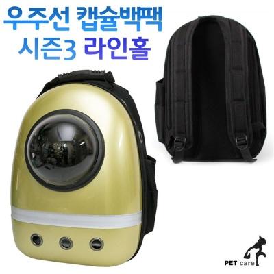 우주선 캡슐 백팩 시즌3 라인홀 (골드)