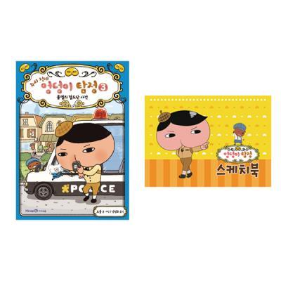 엉덩이탐정3(불멸의 절도단 사건) 스케치북 7권세트