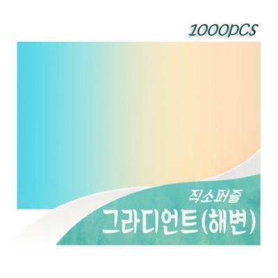 [비앤비퍼즐] 1000PCS 직소 그라디언트(해변) AL3004