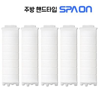 주방용 3단분사 핸드타입 전용(불순물제거 필터x5)