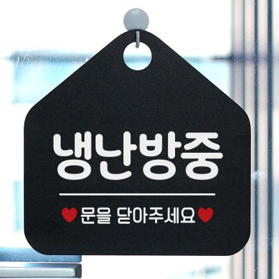 팻말 문패 매장 오픈 안내판 035냉난방중 오각20cm
