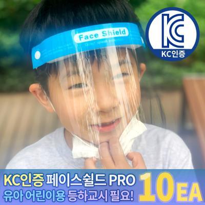 어린이용 페이스쉴드10매입 PRO 안면보호 마스크 블루