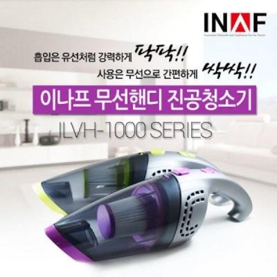 INAF 무선 진공청소기 ILVH-1000  핸디/원룸/초경량