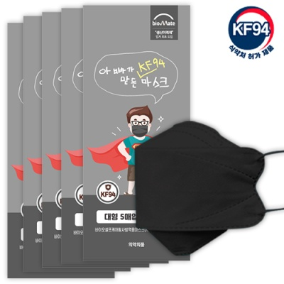 아빠가 만든 KF94마스크 대형블랙5매입 / 50매