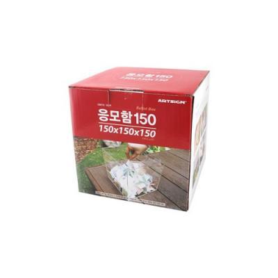 응모함 150(0036) (아트사인)322943