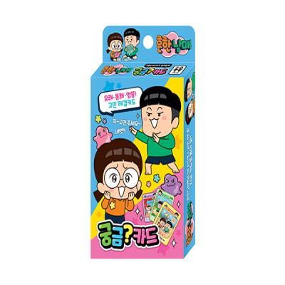 흔한남매 궁금카드 / 7세이상 2-4인