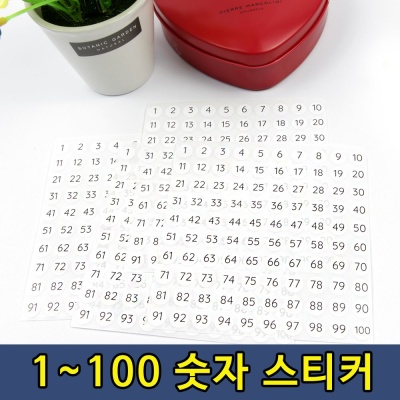 흰색 원형 숫자스티커 1 100번 1P
