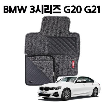 BMW 7세대 3시리즈 이중 코일 차량용 차 발 매트 Gray