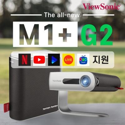 뷰소닉 M1+G2 미니빔프로젝터
