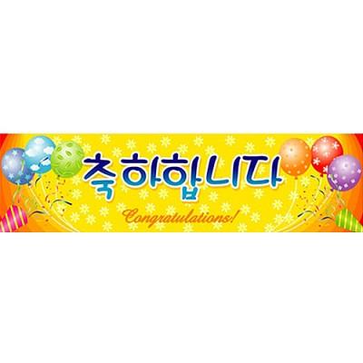 현수막 (축하합니다2)