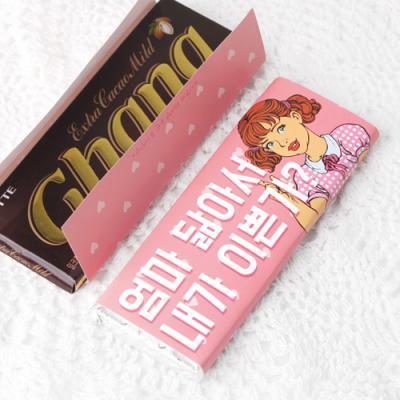 엄마 닮아서 초콜릿 데코페이퍼 중 (10개)