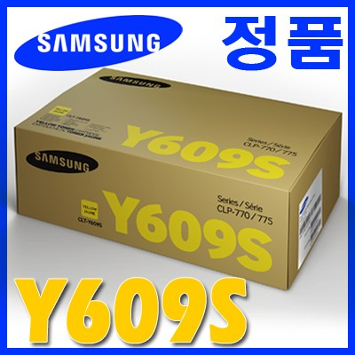 삼성 정품 CLT-Y609S 노랑 CLP-770/770ND/770NDK/770NDKG/770NK/775N/775ND