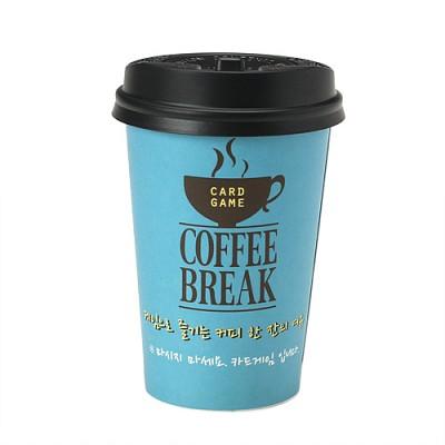 커피 브레이크 (Coffee Break)