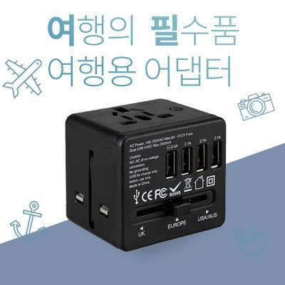 투어테크 해외여행용 멀티어댑터 JY-192 4USB 블랙