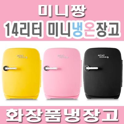 [미니짱] 14리터 미니냉온장고/ mini-14
