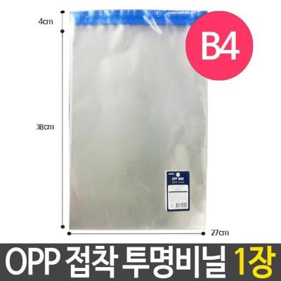 OPP 접착 투명 비닐 27X38+4cm B4 선물 포장 답례품