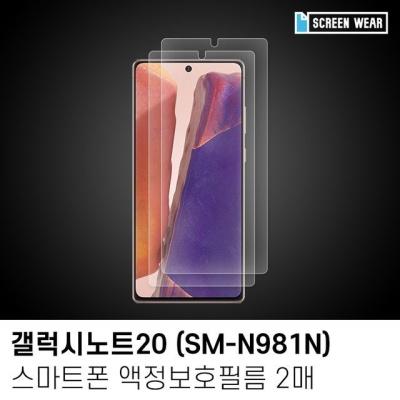 (2매)갤럭시노트20 고투명 액정보호필름 (SM N981N)
