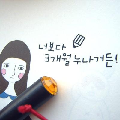 [무료배송] 손글씨 레터링 세트 - 귀욤귀욤열매 (8장)