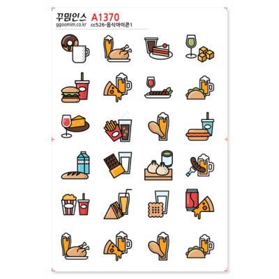A1370-꾸밈인스스티커_음식아이콘1