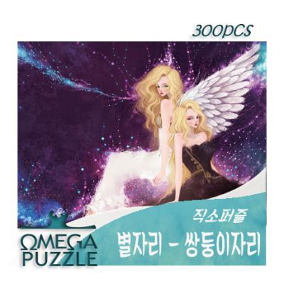 [오메가퍼즐] 300pcs 직소퍼즐 쌍둥이자리 324