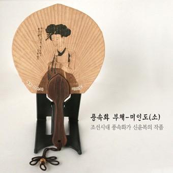 풍속화 부채-미인도(소)