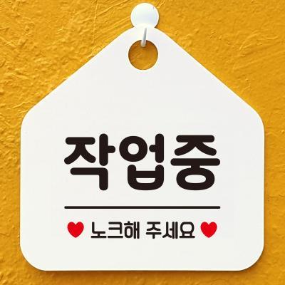 생활 사무실 건물 안내판 표지판 제작368작업중노크