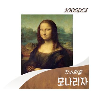 [비앤비퍼즐] 1000PCS 직소 모나리자 PL1389