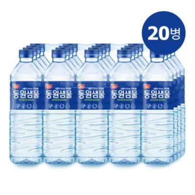 [동원] 동원샘물 500ml*20병