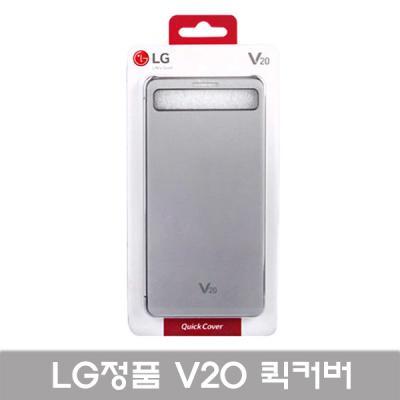 [LG전자]LG정품 V20 퀵커버 /퀵윈도우 커버 CFV-260