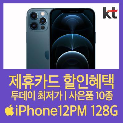 (KT공시/기기변경) 아이폰12PM 128G