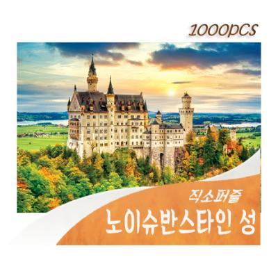 [비앤비퍼즐] 1000PCS 직소 노이슈반스타인 성 AL3014