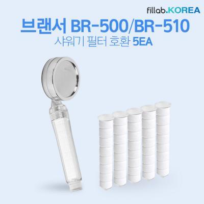 브랜서 BR-500 / BR-510 샤워기주방코브라호환 필터X5