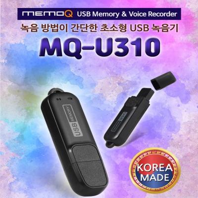 메모큐,보이스레코더,녹음기 ,MQ-U310(8GB) 사용간편 MQ-U310(8GB