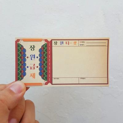 [역사굿즈] 장원급제 티켓 떡메모지