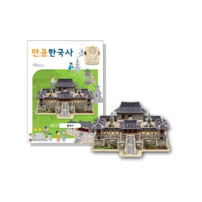 [만공한국사] 통일신라_불국사
