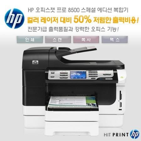 HP복합기 OJ PRO 8500